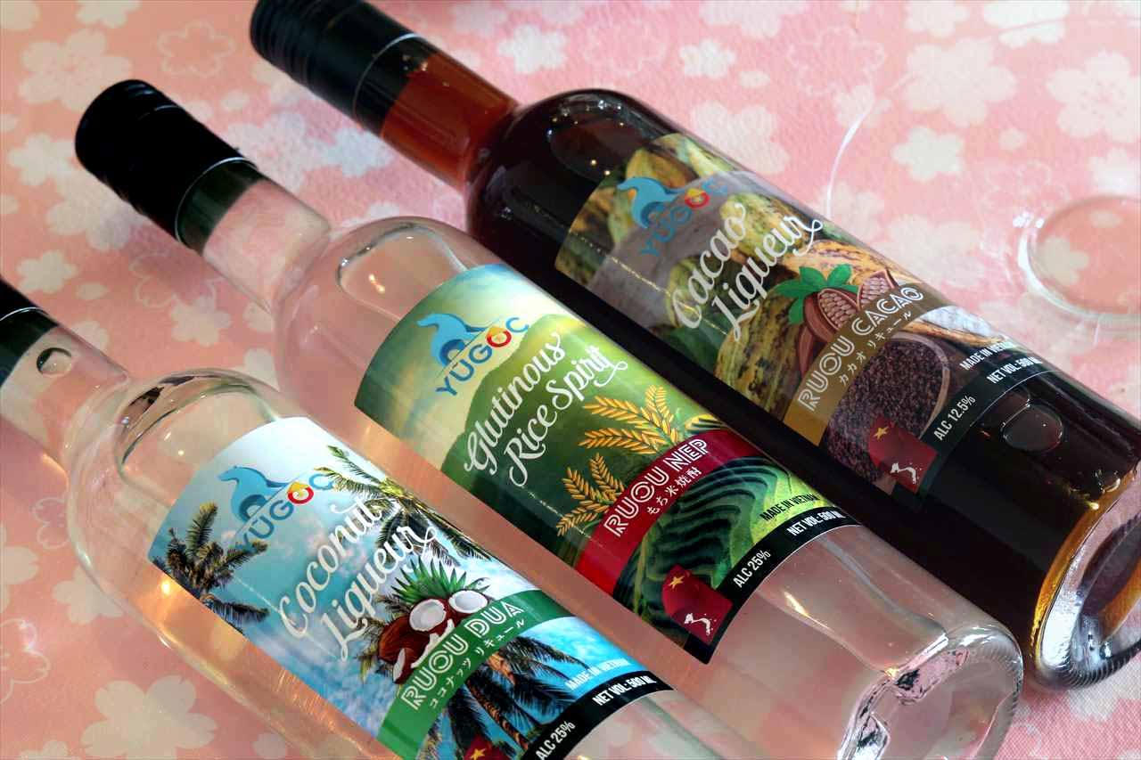 ユーゴックの3種類のお酒