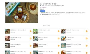 YUGOCがベトナム在住者向けデリバリーサイト「Capichi」にてサービス開始!