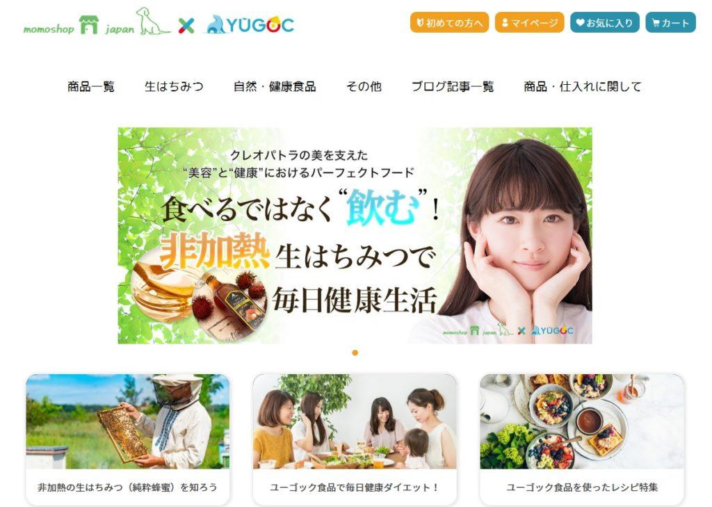 ユーゴックの自然食品を日本でも買えるように!