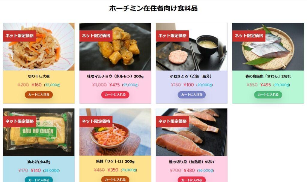 ユーゴックで買える日本人向けの食品・食材はどんなの?